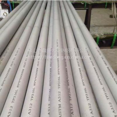 TP316L无缝不锈钢管Φ89×6工业NO.1面 执行标准ASTM A312