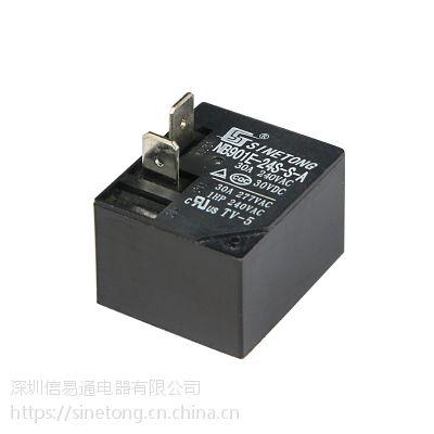 T90信易通24V功率继电器NB901LE-24S-S-A小型30A继电器