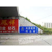 荆门专业乡镇墙体广告、荆门墙体广告价格、湖北钟祥墙体广告