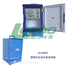LB-8000F自动水质采样器/青岛路博