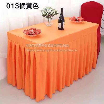 定做会议桌布餐饮桌裙签到台裙展会 百褶折边桌布