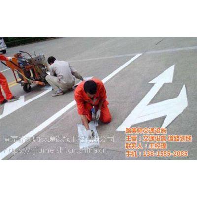 镇江路面标线|路美师交通|道路路面标线