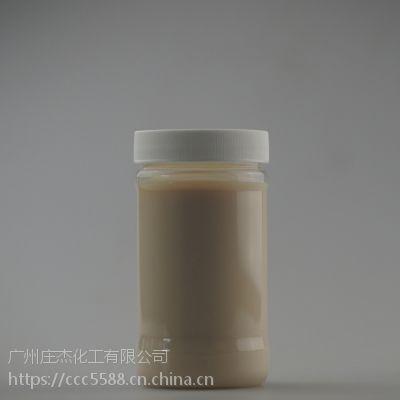 庄杰化工ZJ-FCB101超值三防整理剂