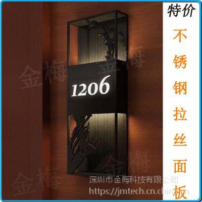 金梅科技定做不锈钢平面拉丝发光门牌 不锈钢酒店指示牌