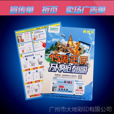 企业广告宣传单定制  开业宣传单 A4促销个性彩页设计印刷