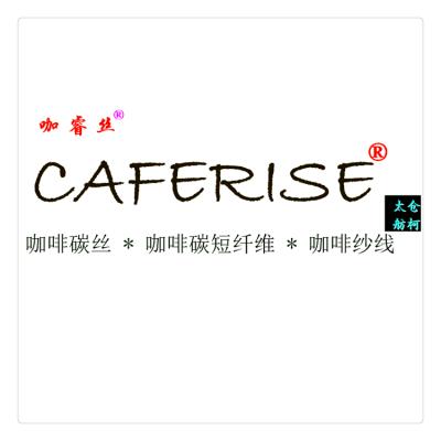 咖睿丝 CAFERISE、咖啡碳纤维、75D/72F、咖啡袜子、功效:抗菌、除臭