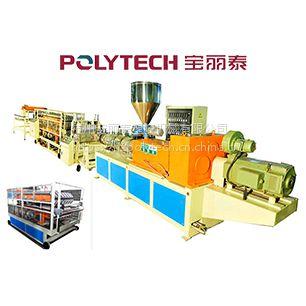 杭州宝丽泰塑胶机械有限公司自主研发生产的新一代合成树脂瓦挤出机 PVC波浪瓦生产线
