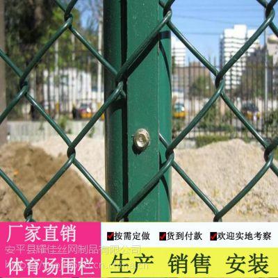 篮球场围栏我们这里有现货 当天发货 2-6米高 球场防护网厂家