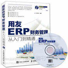 供应-深圳用友企业管理软件