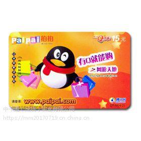娱乐会所会员卡,人像娱乐卡订做,娱乐卡厂家,广东娱乐卡加工,生产娱乐卡公司