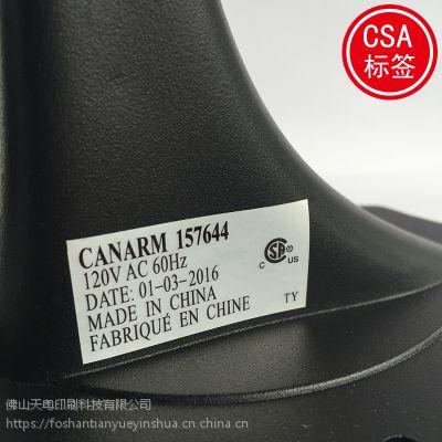 CSA认证不干胶 耐温阻燃烤炉CSA认证标签 天粤20年专业印刷