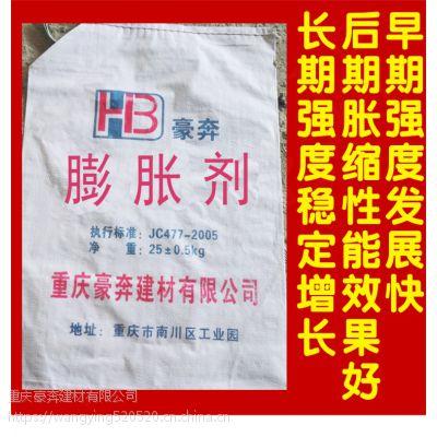 重庆渝北区微膨胀剂 堵漏剂 快干水泥厂价直供量大丛优