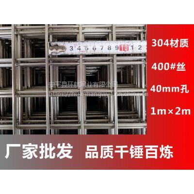 环航厂家直销201不锈钢网片钢丝网电焊网防护网环航网业