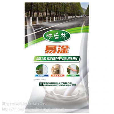 郑州厂家直销粉剂涂白剂 快活林正品易涂 20kg/袋 粉剂涂白剂