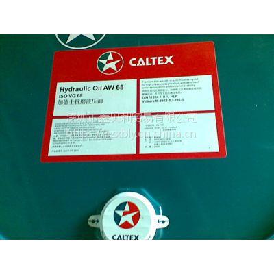 珠海供应加德士优质抗磨液压油AW 100价格,Caltex Hydraulic AW 32