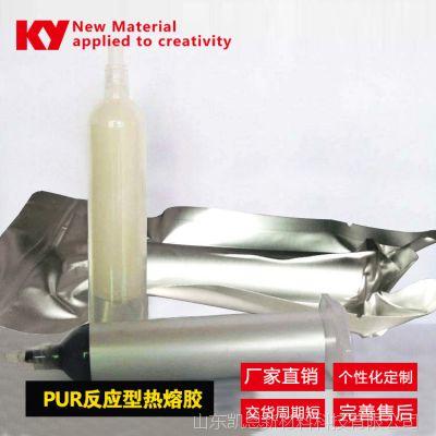 PUR03热熔胶 热熔胶PUR胶水 PUR结构手机边框热熔胶 厂家直销