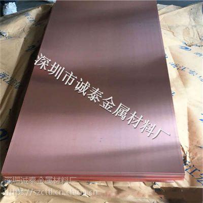 T2紫铜板材600*1500mm单面覆膜 切割剪板加工
