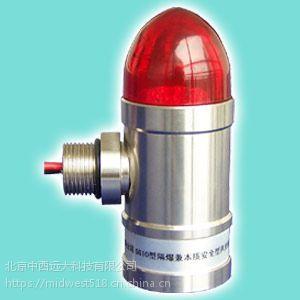 中西不锈钢防爆声光报警器 型号:HC01SG10 库号:M356486
