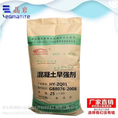 混凝土早强剂,超早强促凝剂HY-ZQ01