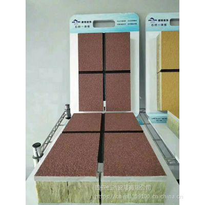 建荣品牌岩棉保温一体板厂家供应外墙装饰保温一体板