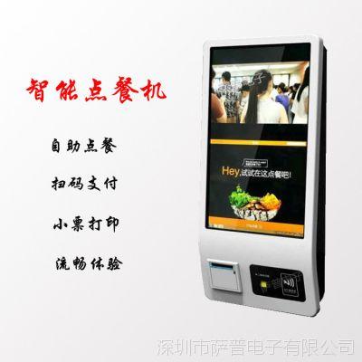 现货32寸智能自助点餐机自助刷卡打印终端一体机支付收银点餐机