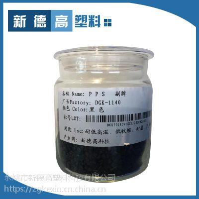 自产自销PPS聚苯硫醚耐高温塑料参考价 德高科