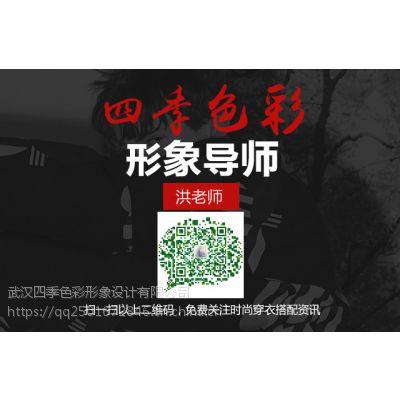 色彩顾问网络班培训摇篮武汉广州四季色彩美学培训机构