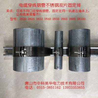 供应如何使电缆穿线管固定方便快捷并可拆卸,请选用不锈钢双片型管卡 管夹 唐山中科英华生产