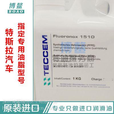 特斯拉电机指定专用油脂型号 德国进口特可摩Fluoronox1510
