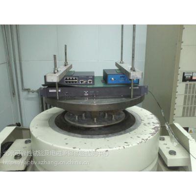 供应北京产品可靠性与环境测试专业检测机构