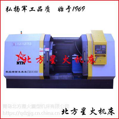 南京端面车床CK64160数控端面车床-厂家批发零售北方星火