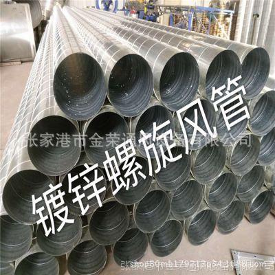 一手化源 生产厂家 专业生产 不锈钢 镀锌螺旋风管 加工定制