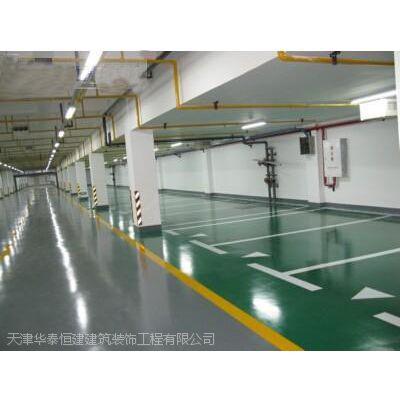 华泰环氧地坪漆施工公司||地坪施工宝坻区