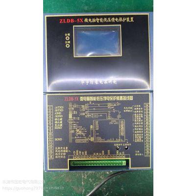 国宏ZLDB-5X微电脑智能低压馈电保护器