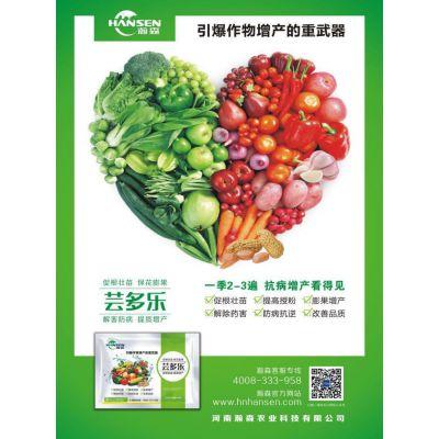 植物生长调节剂营养增产防病芸多乐套餐