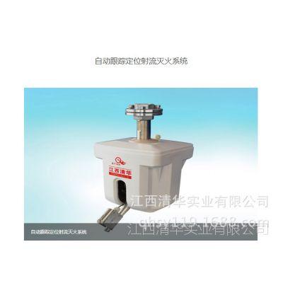 自动消防水炮厂家 清华消防水炮生产厂家 气体灭火系统 