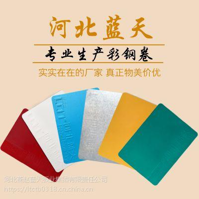 提供定制颜色的彩涂板厂家河北蓝天值得选