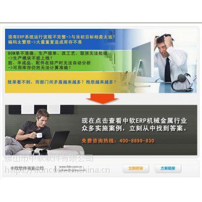 五金ERP管理软件系统解决方案