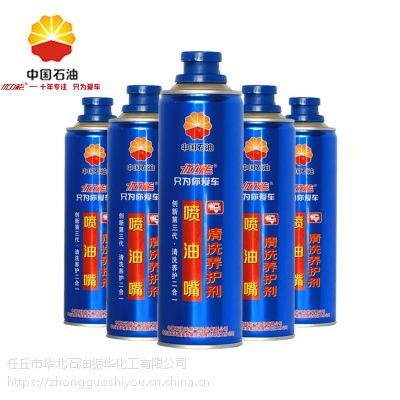 中国石油优力能 汽车养护用品 喷油嘴养护清洗剂