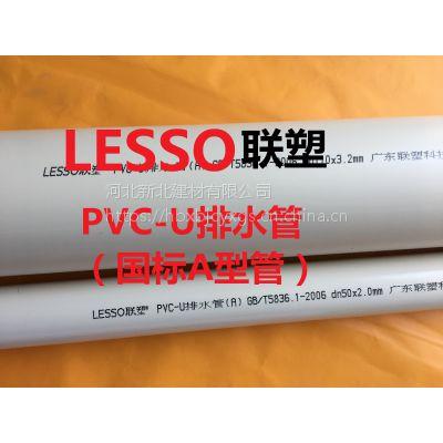 联塑PVC-U排水管、联塑排水管、联塑UPVC排水管、联塑管道