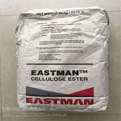 美国伊士曼 CAB-551-0.01 硬度最低