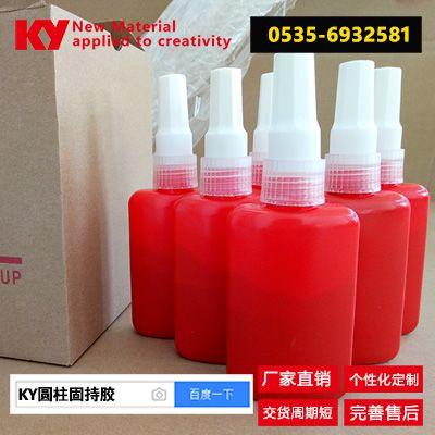 KY2638圆柱固持胶生产厂家,圆柱固持胶报价,全国发货