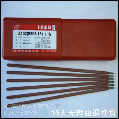 正品北京金威A312绿药皮的不锈钢焊条 E309Mo-16不锈钢电焊条