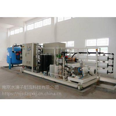 海水淡化 海水淡化设备行业都选南京水滴子海水淡化水处理设备