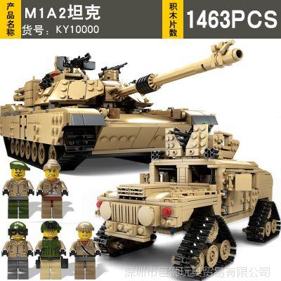 开智新款KY10000新型坦克M1A2 悍马车军事智拼装儿童积木玩具