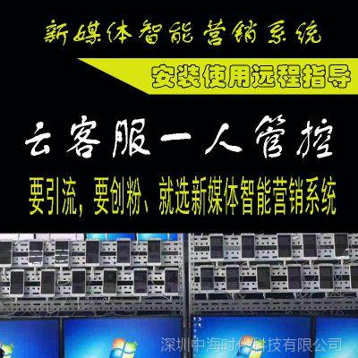 中海时代手机云群控营销全网引流创粉开发市场微商拓客系统软件
