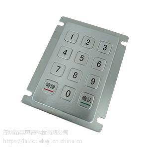 USB游戏机售币机12键防水防尘金属小键盘