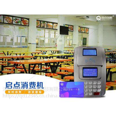 东莞IC售饭机,松岗饭堂打卡机,启点食堂充值机上门安装