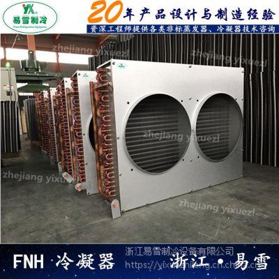 易雪风冷凝器FNH-100、散热器、制冷设备、冷冻设备、制冷配件