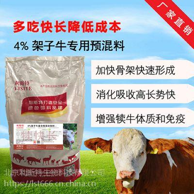 小牛长架子预混料 促进生长的肉牛全阶段饲料